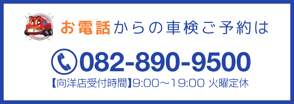 お電話からの車検ご予約は082-890-9500