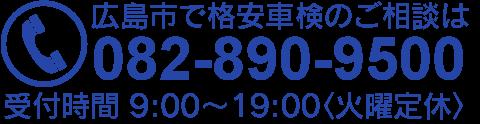 広島市で格安車検のご相談は082-890-9500